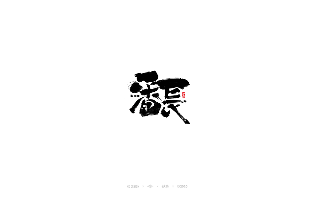 32P Chinese font design collection inspiration #.123