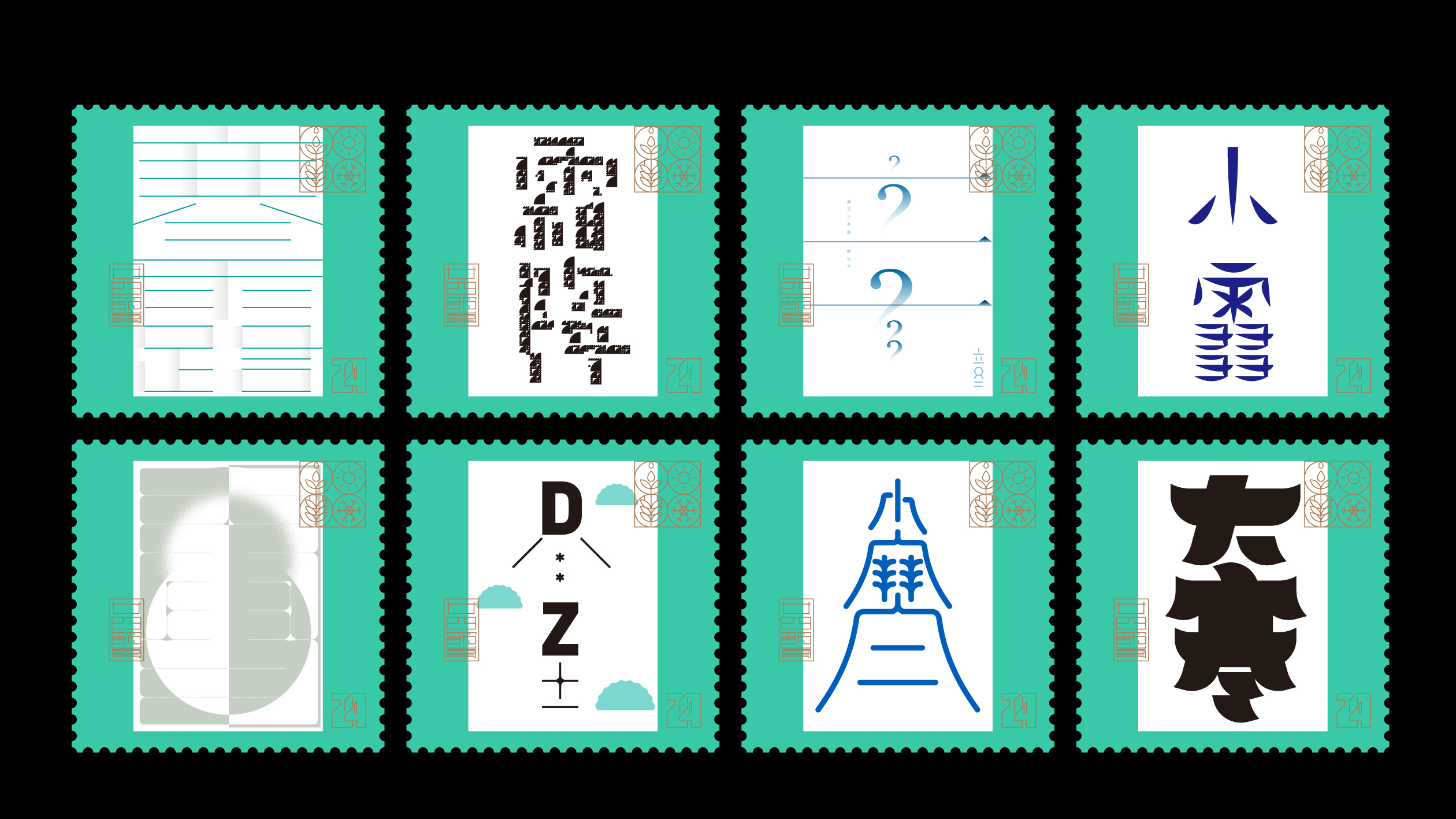 28P Chinese font design collection inspiration #.125