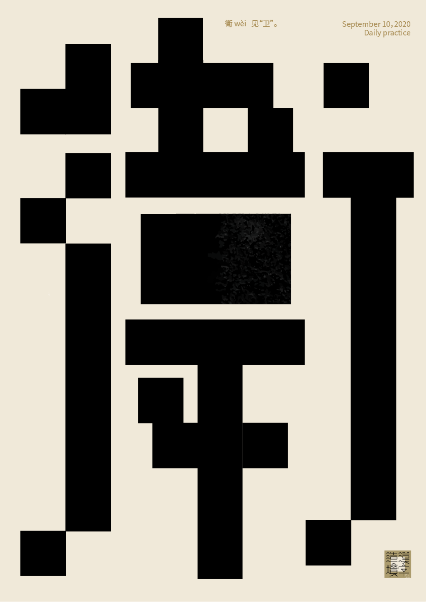 24P Chinese font design collection inspiration #.128