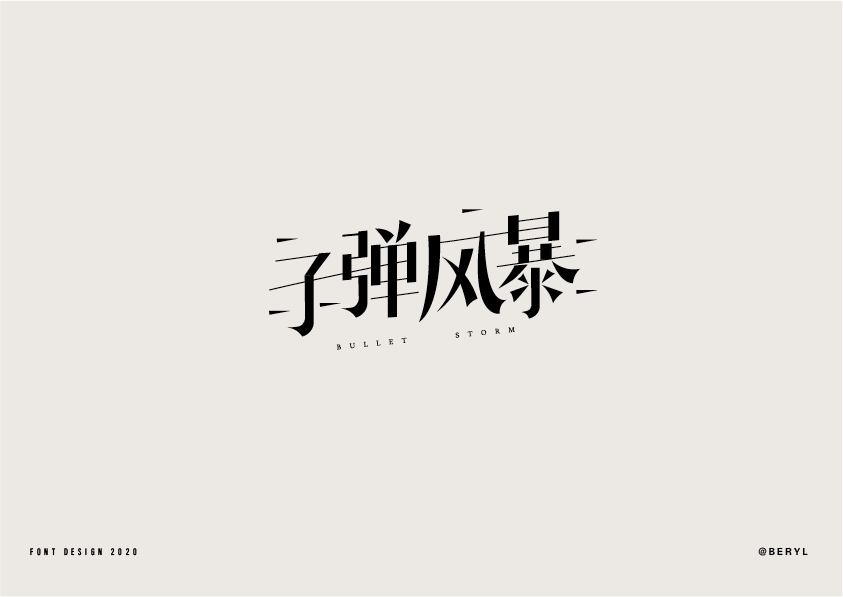 20P Chinese font design collection inspiration #.124