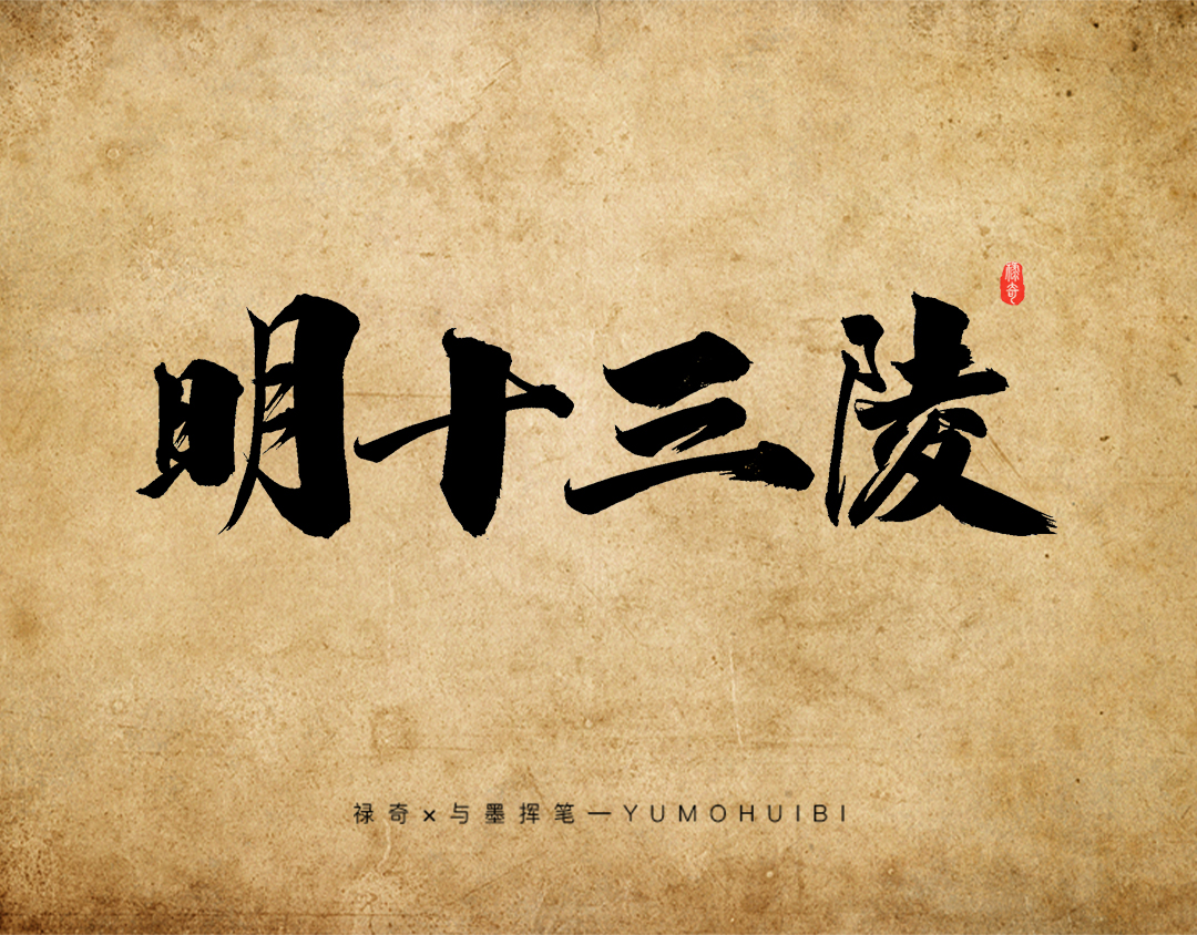14P Chinese font design collection inspiration #.126