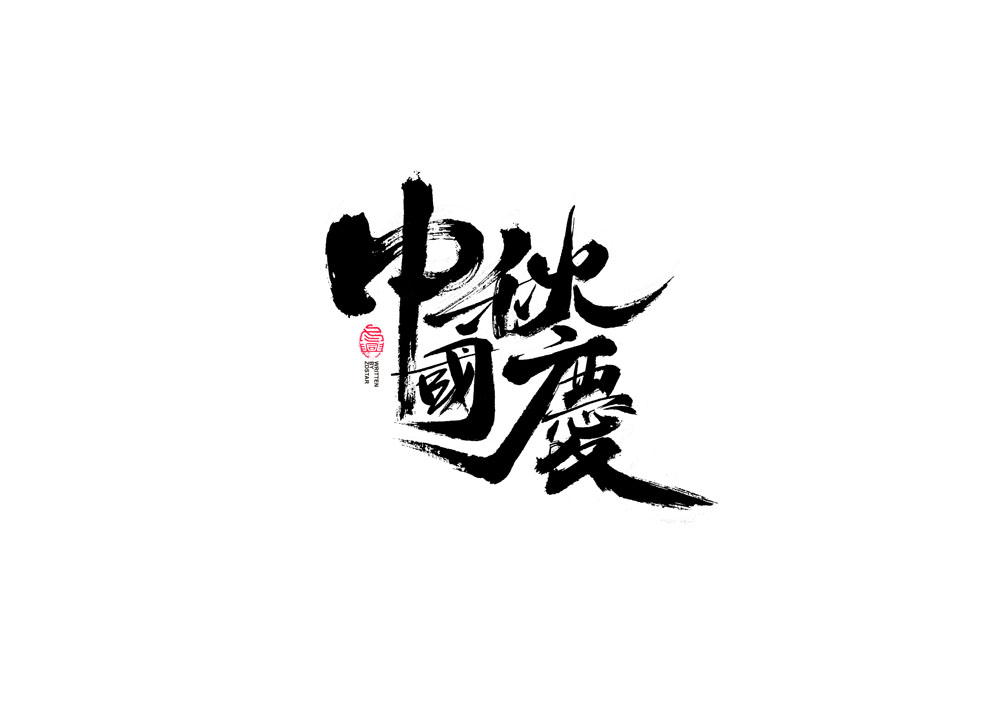 30P Chinese font design collection inspiration #.127