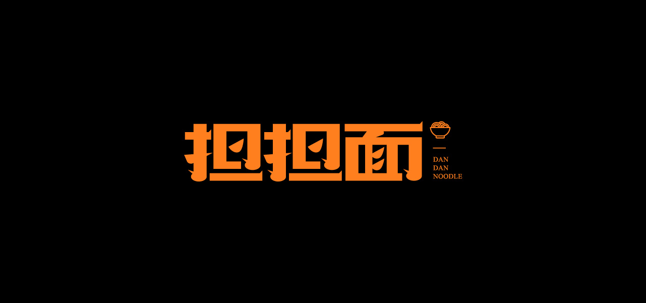 38P Chinese font design collection inspiration #.129