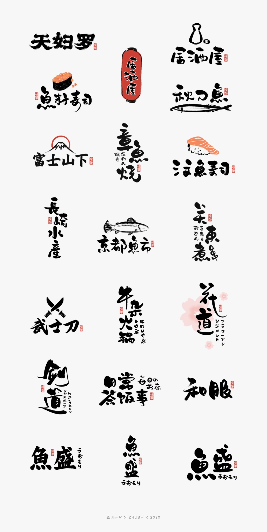 22P Chinese font design collection inspiration #.132