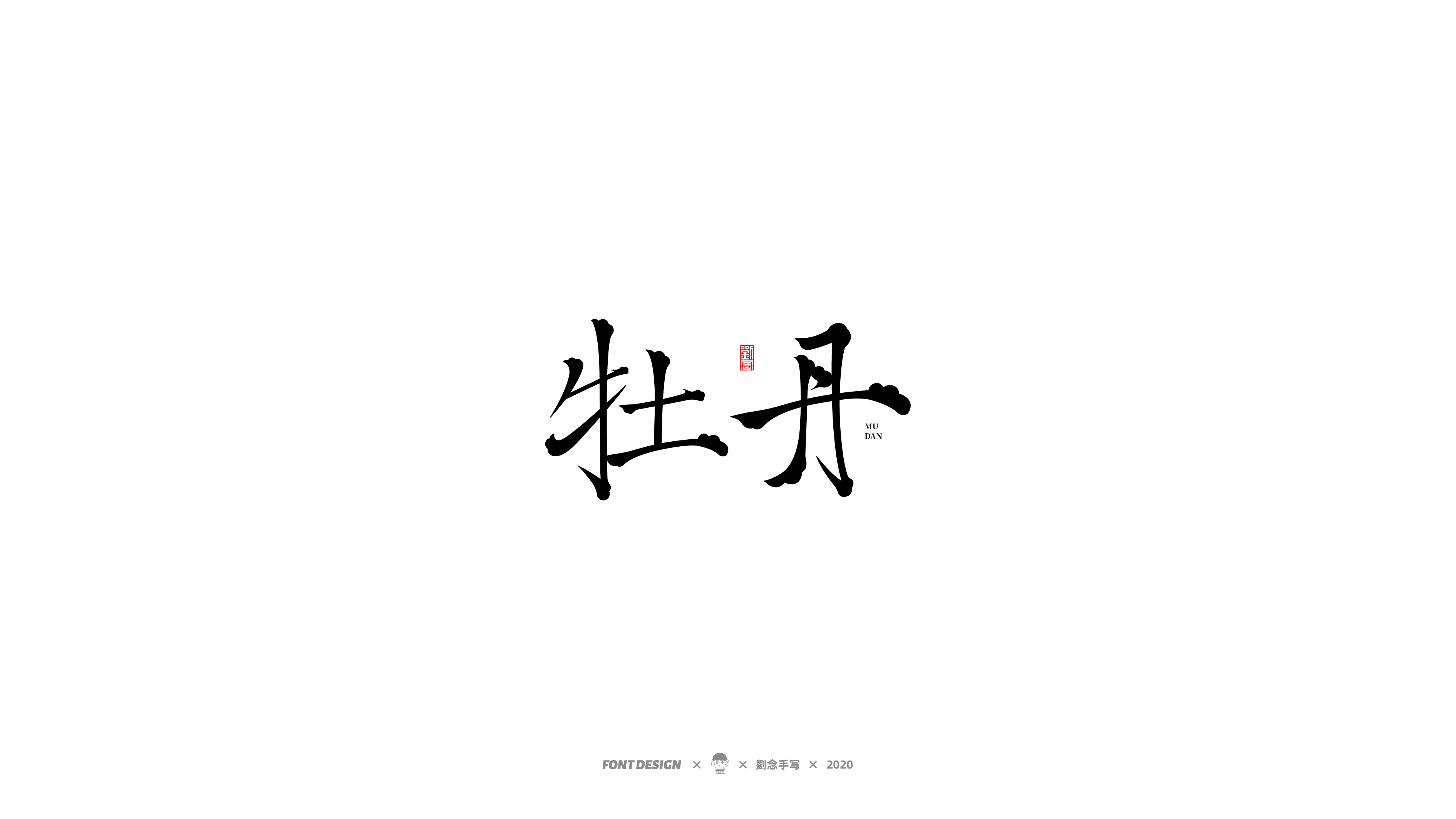 80P Chinese font design collection inspiration #.133