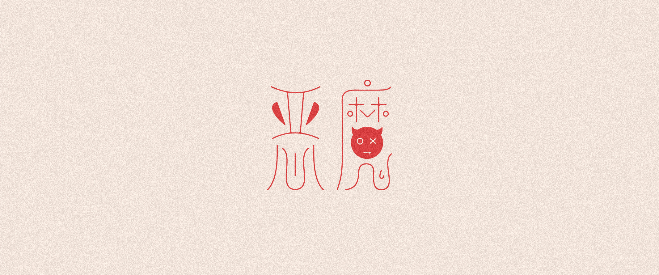 33P Chinese font design collection inspiration #.139