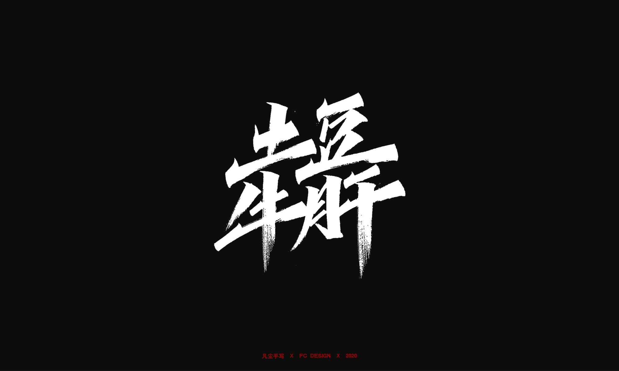 10P Chinese font design collection inspiration #.140