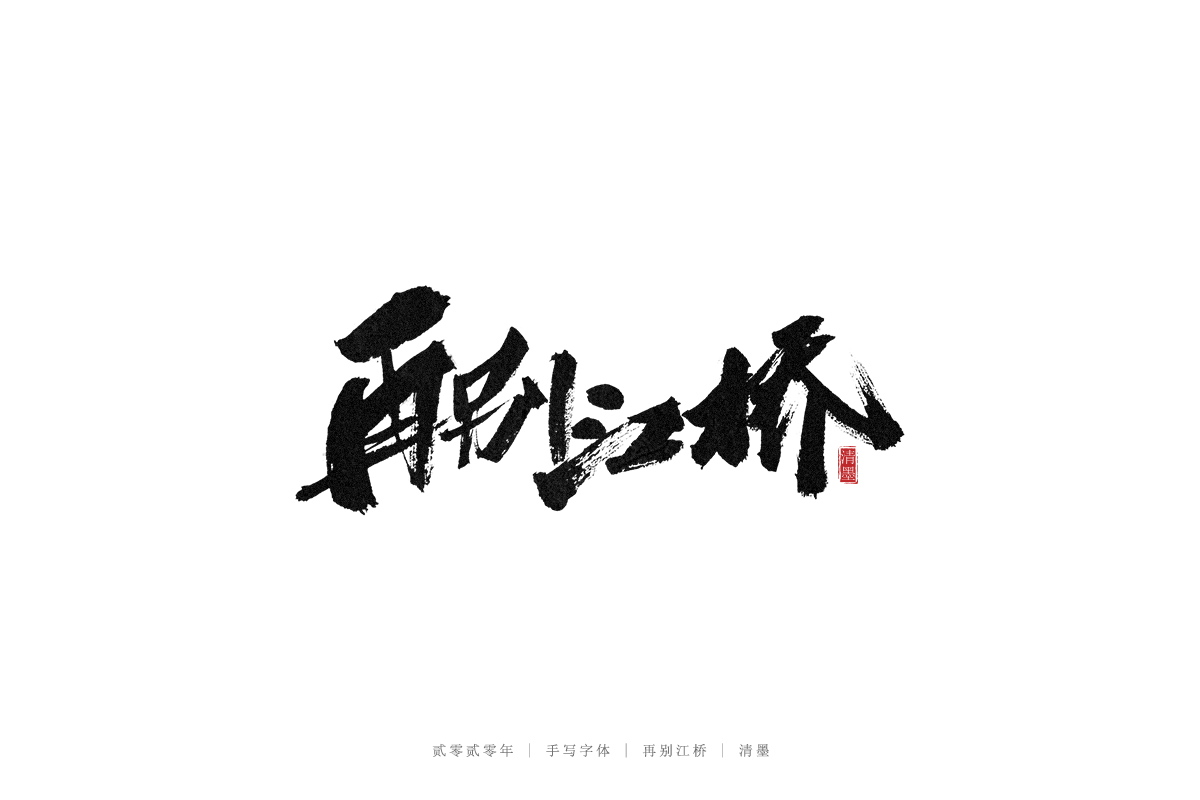 18P Chinese font design collection inspiration #.136