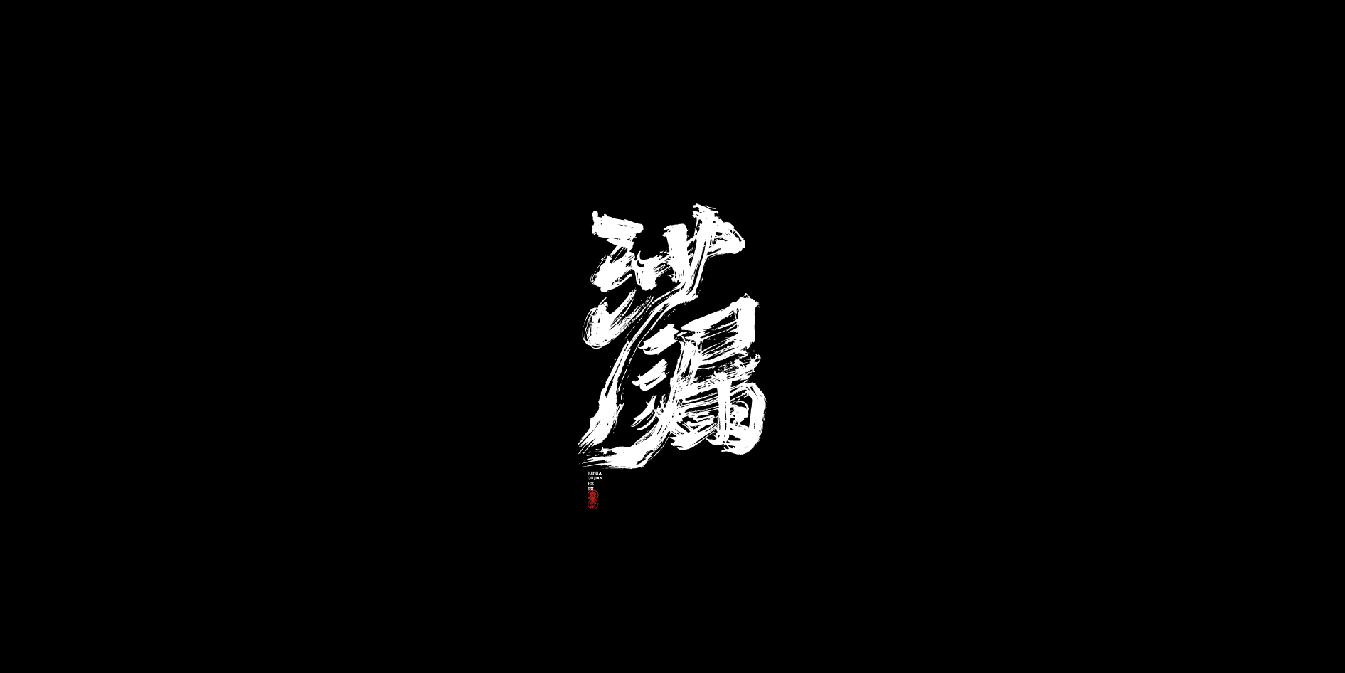 23P Chinese font design collection inspiration #.142