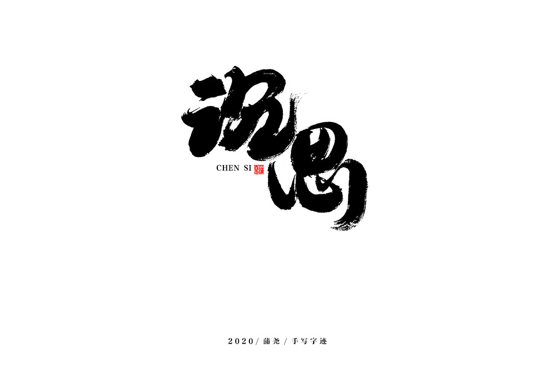 18P Chinese font design collection inspiration #.144