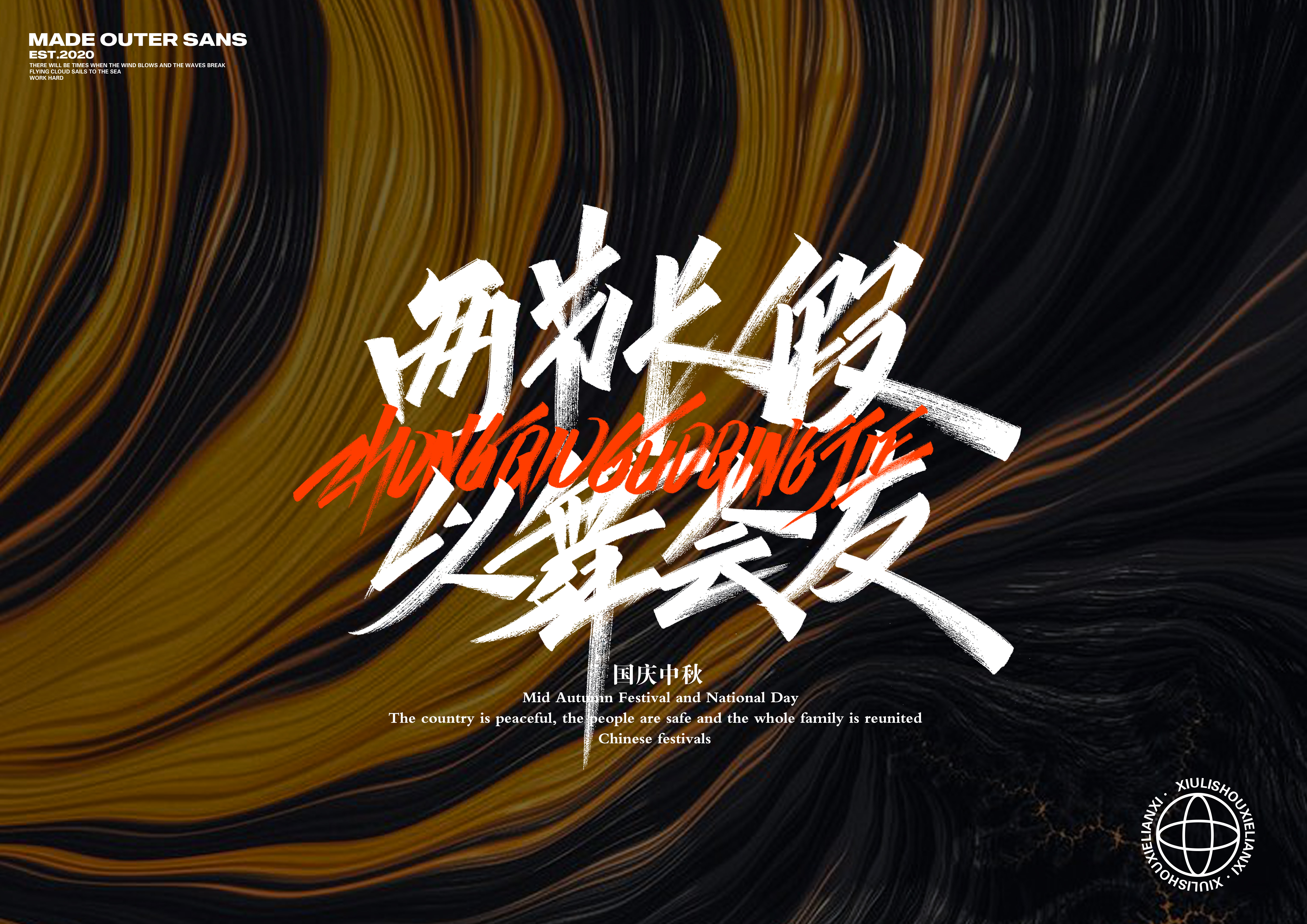 15P Chinese font design collection inspiration #.145