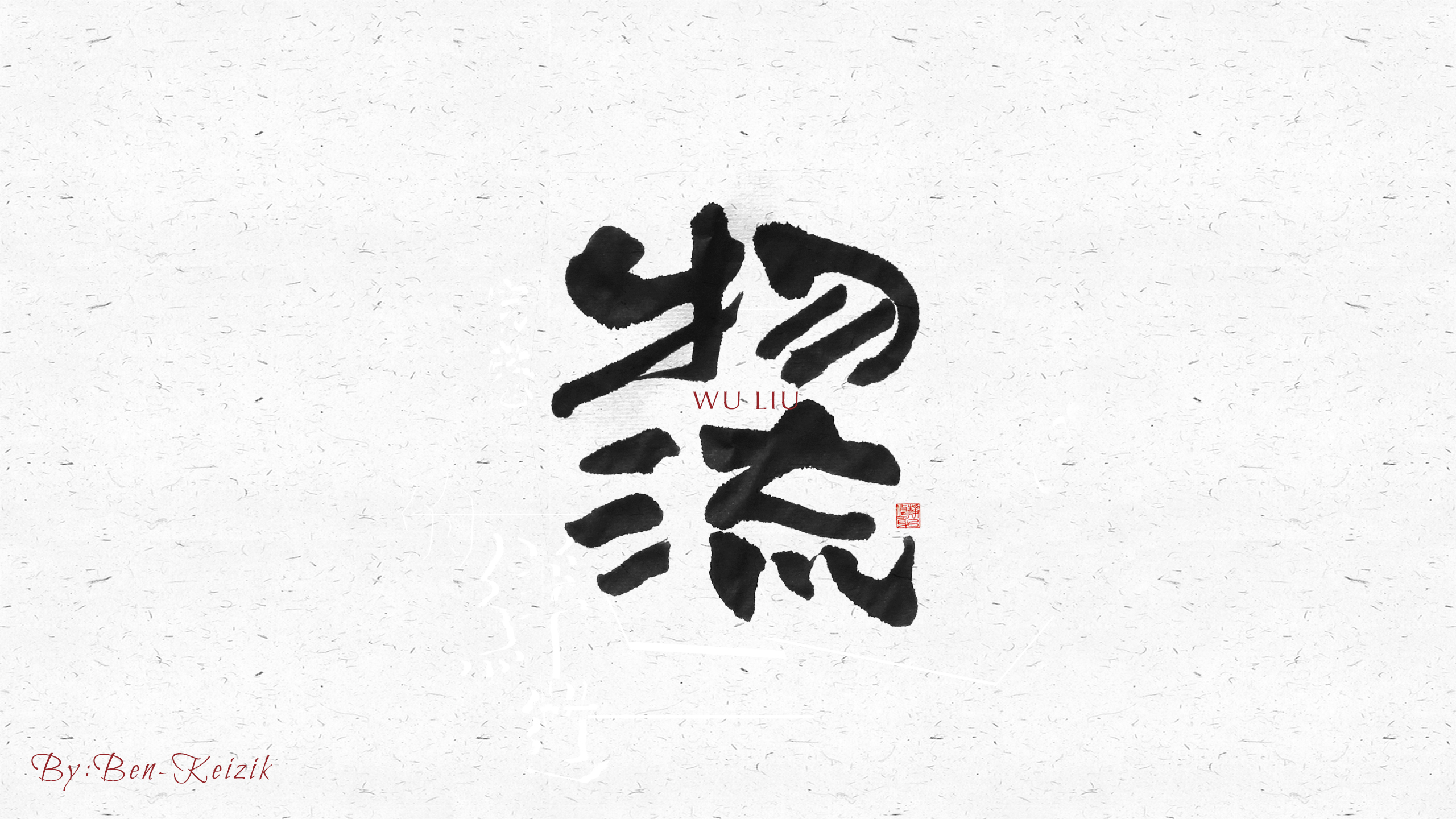 23P Chinese font design collection inspiration #.147