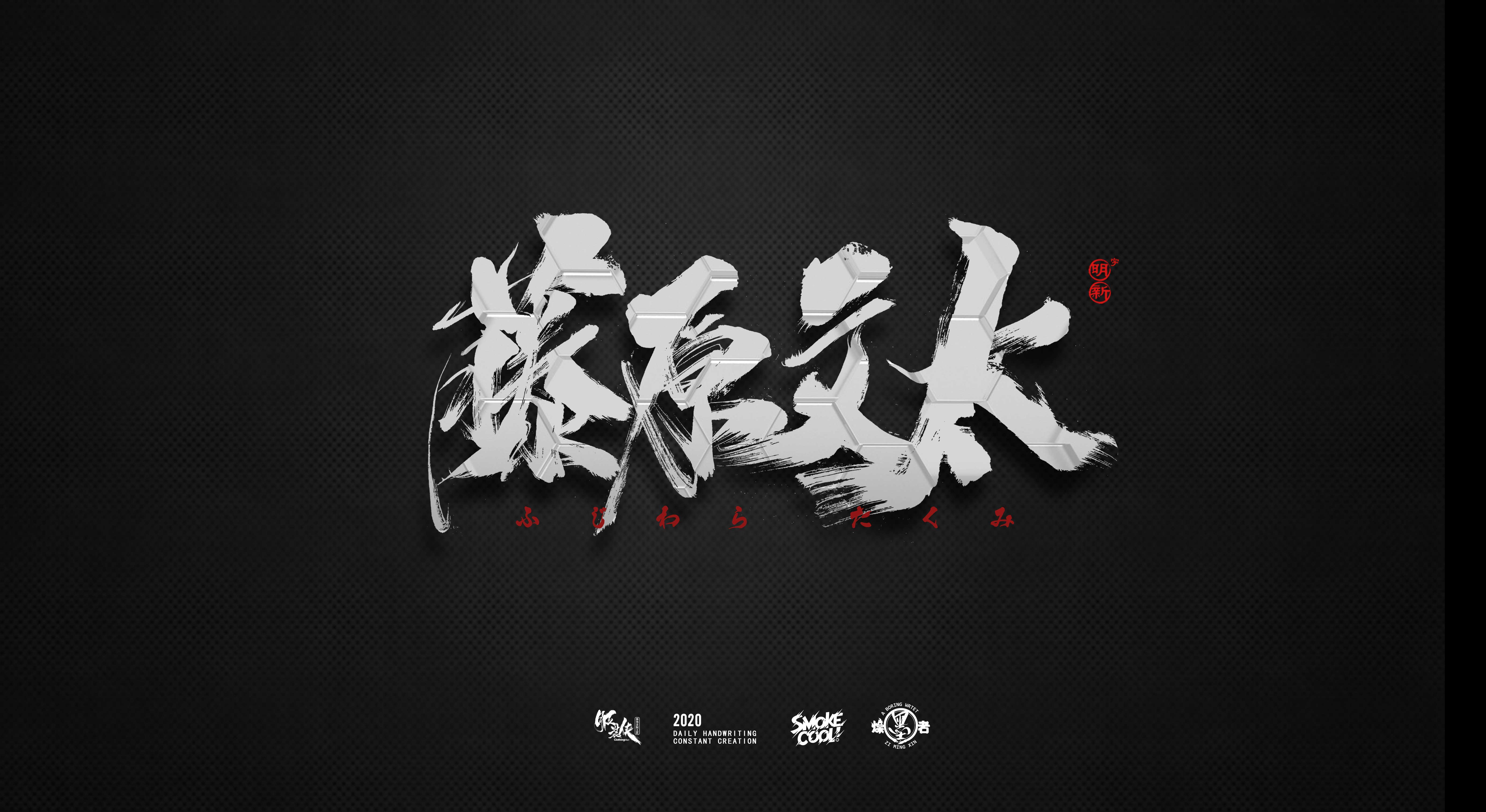 13P Chinese font design collection inspiration #.149