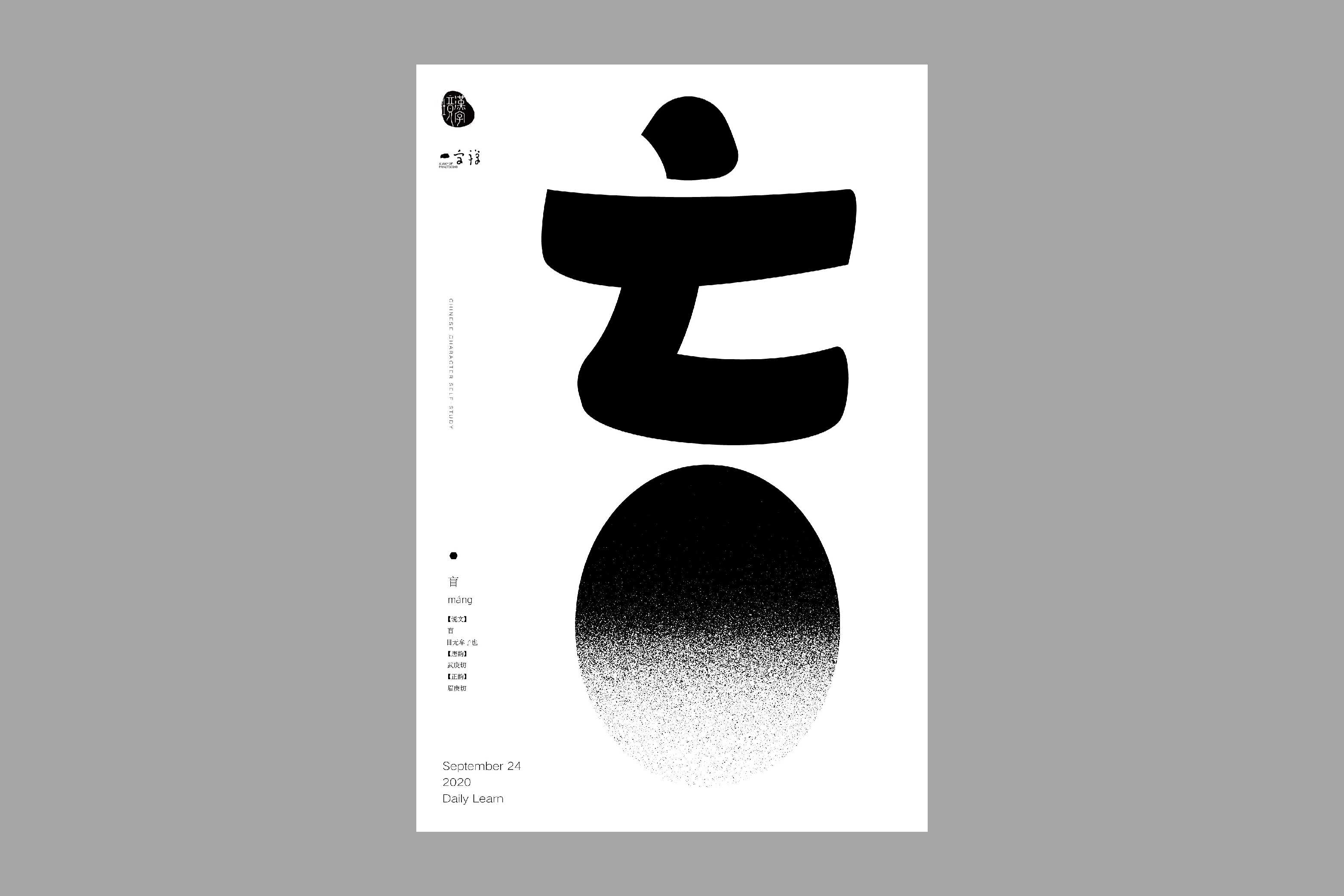 31P Chinese font design collection inspiration #.148