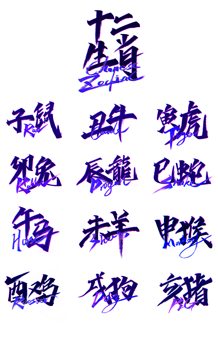 13P Chinese font design collection inspiration #.151