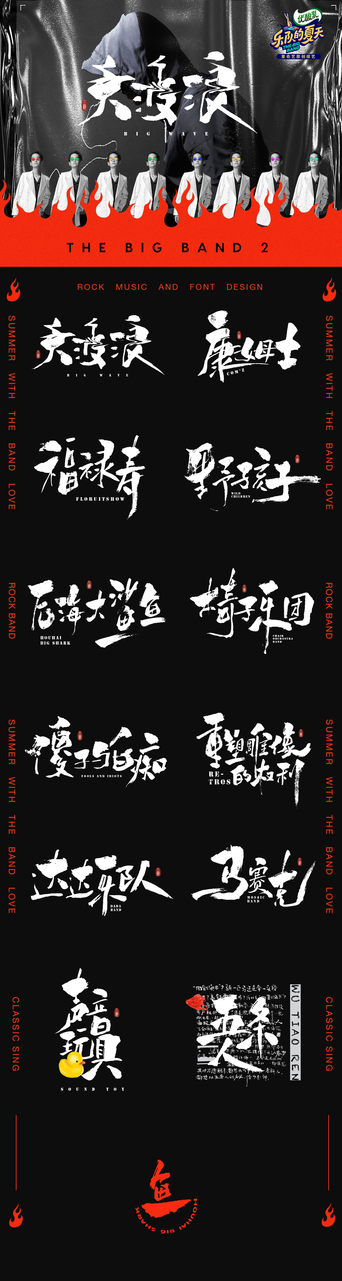 17P Chinese font design collection inspiration #.152