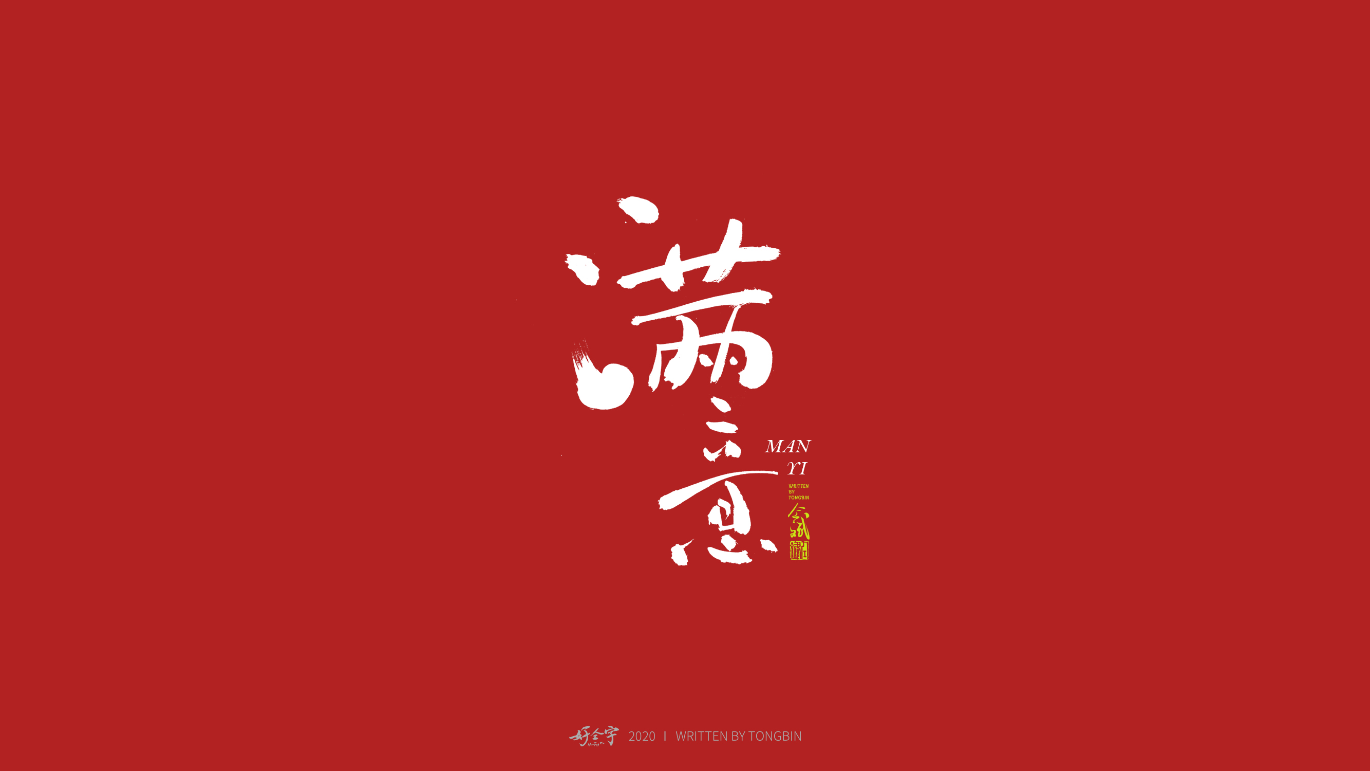 9P Chinese font design collection inspiration #.156