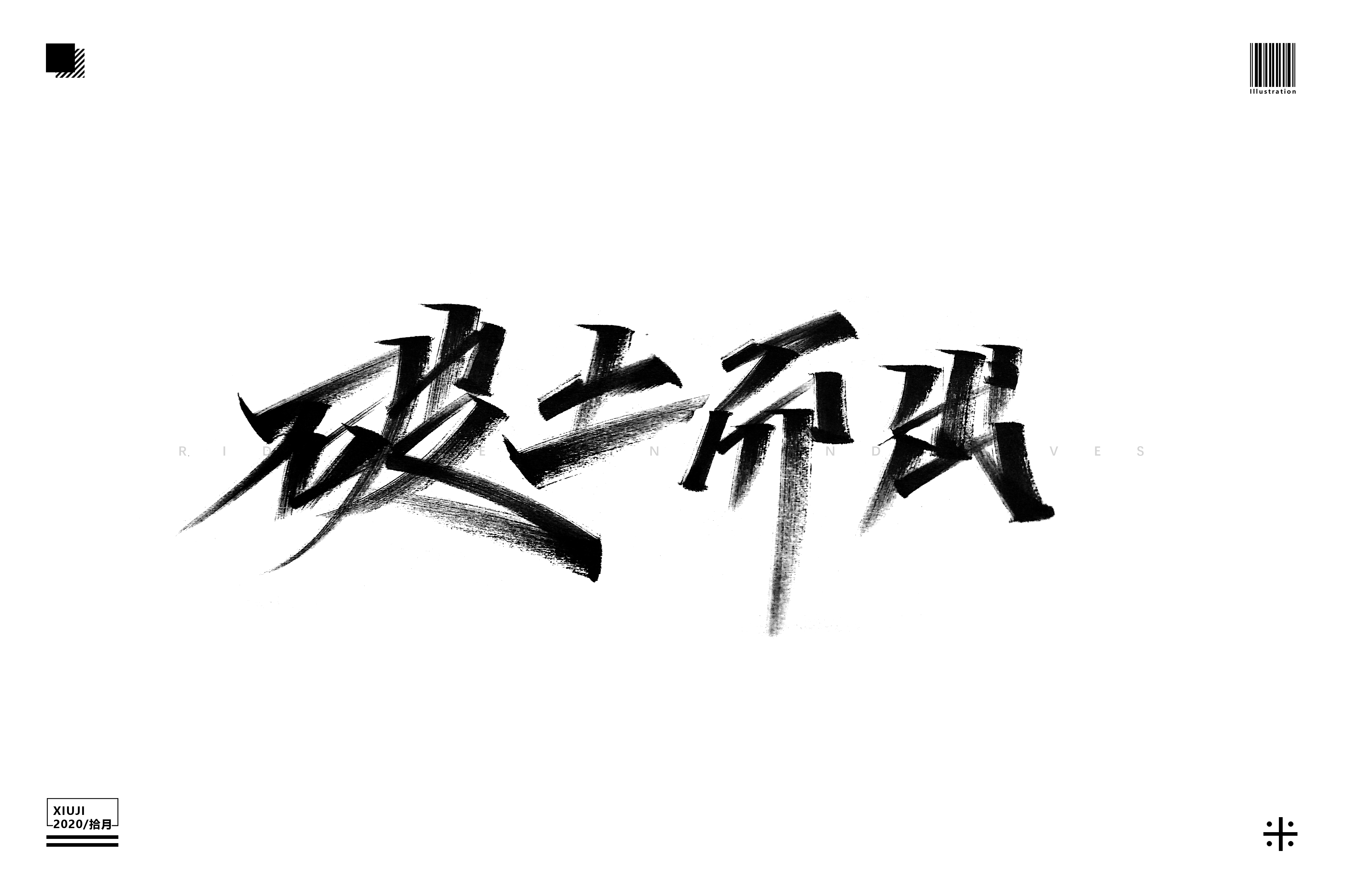 20P Chinese font design collection inspiration #.155