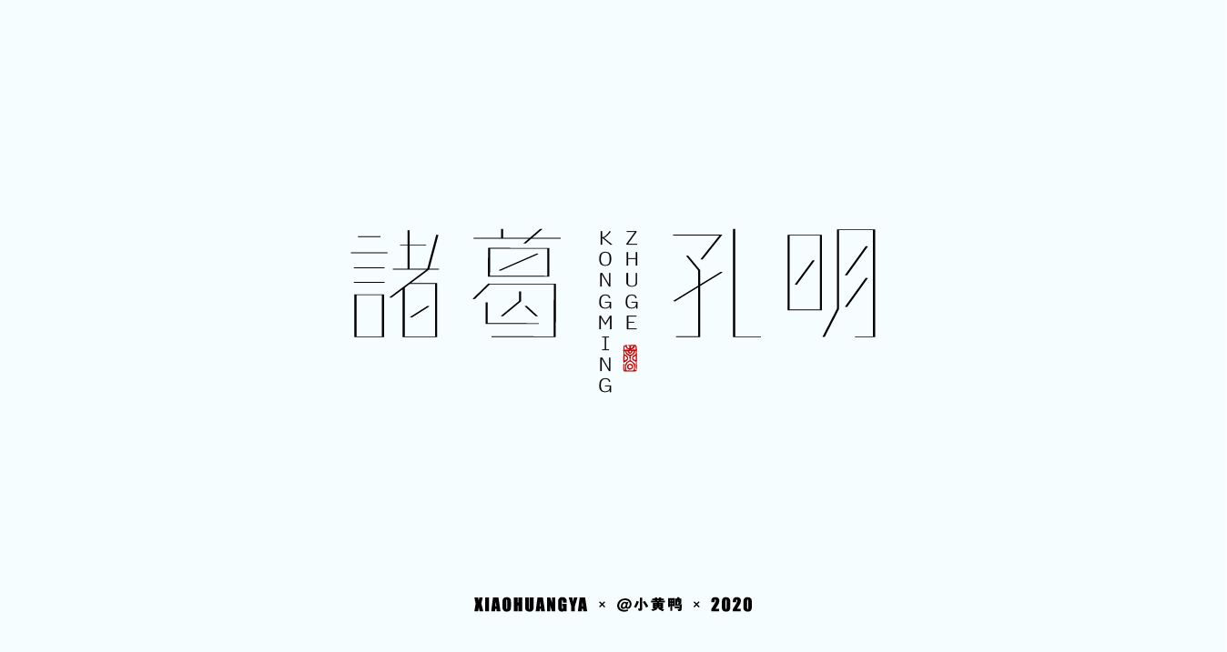 48P Chinese font design collection inspiration #.154