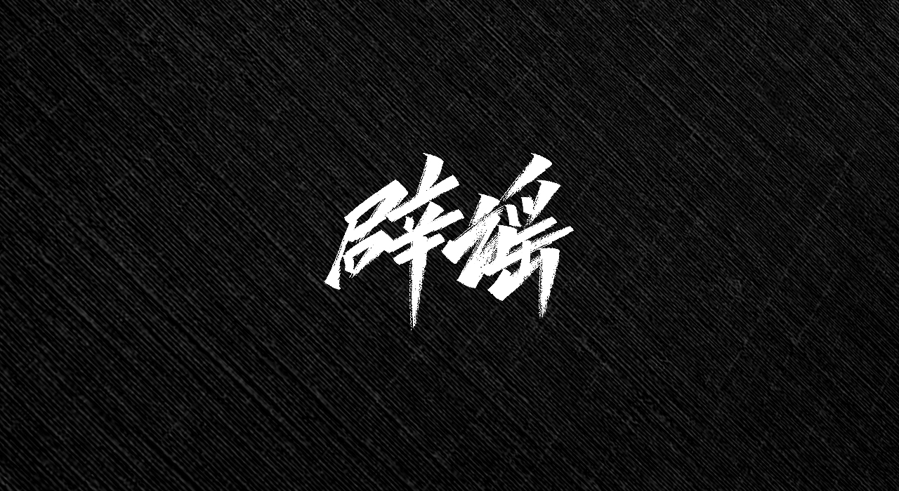 16P Chinese font design collection inspiration #.159