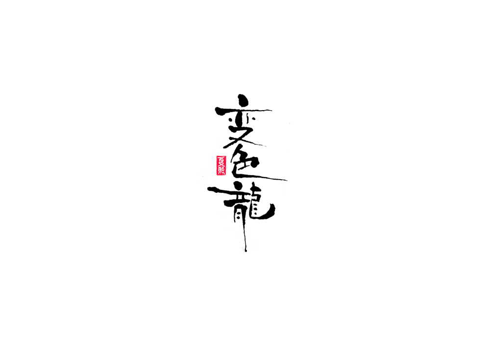 28P Chinese font design collection inspiration #.160