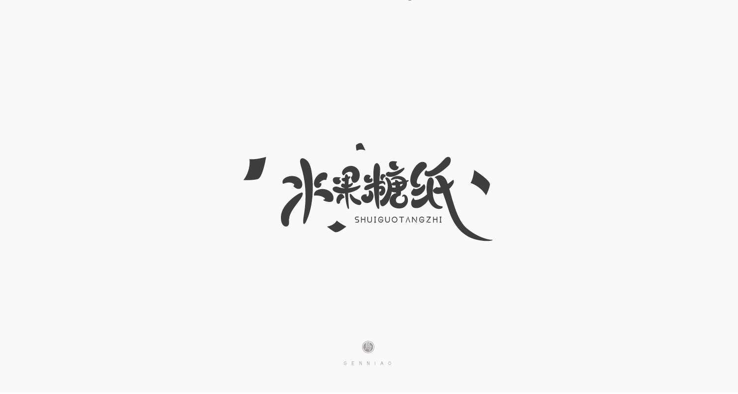 13P Chinese font design collection inspiration #.163