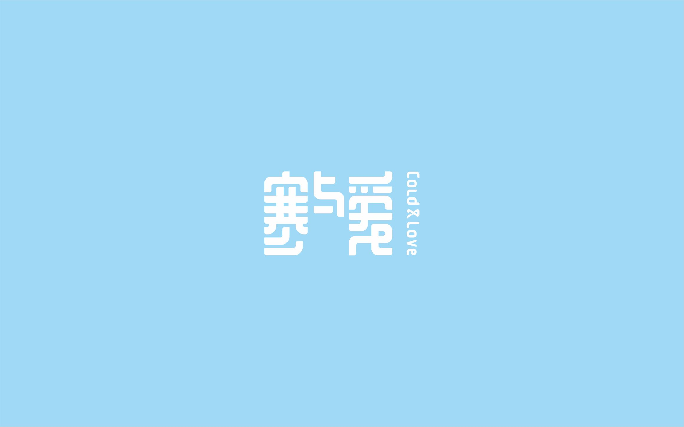 38P Chinese font design collection inspiration #.161