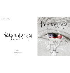 Permalink to 13P Chinese font design collection inspiration #.165