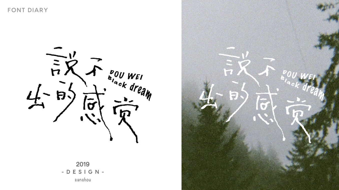 13P Chinese font design collection inspiration #.165