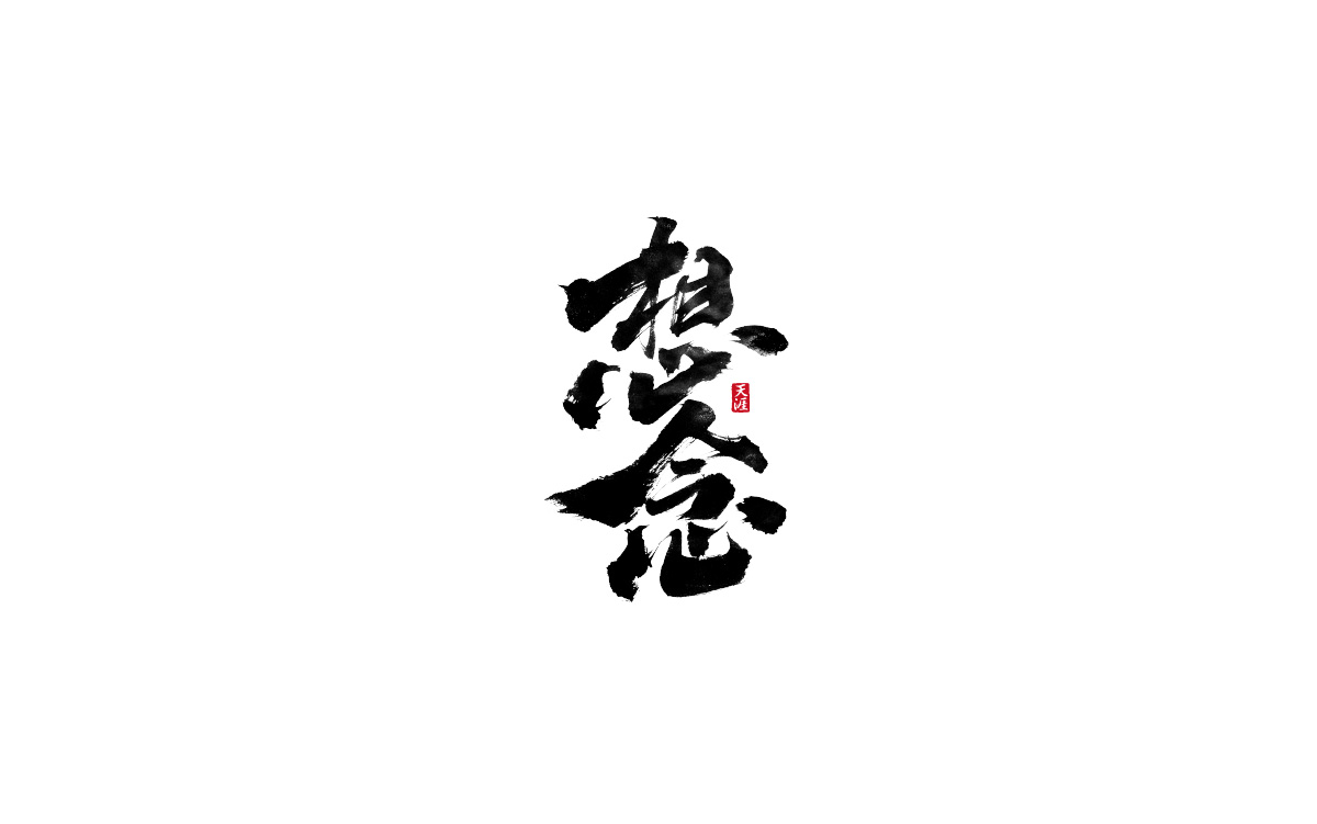 16P Chinese font design collection inspiration #.172