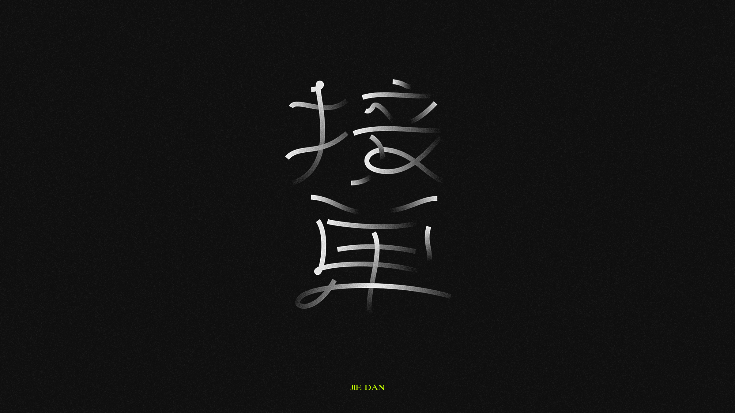9P Chinese font design collection inspiration #.167
