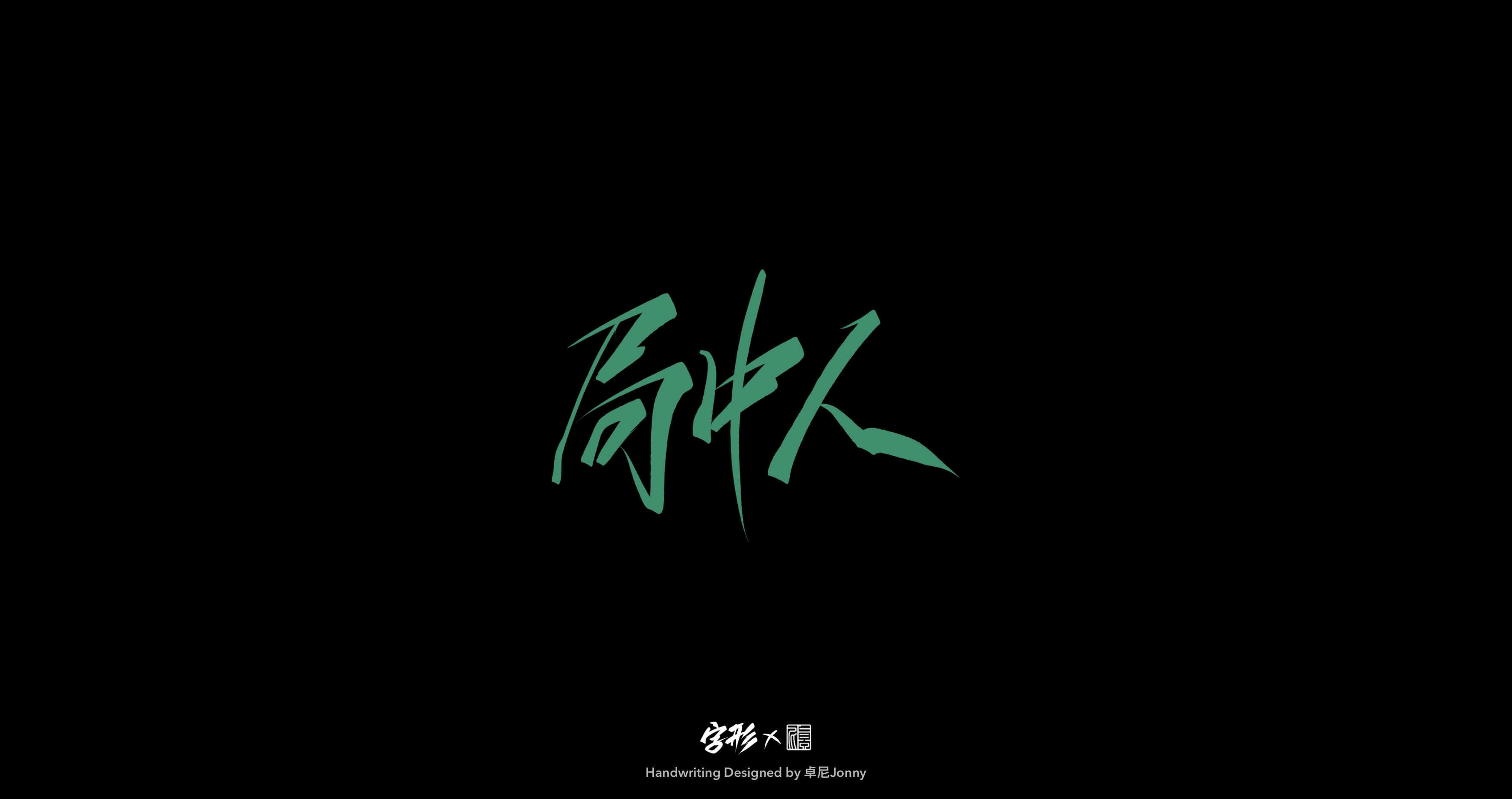 16P Chinese font design collection inspiration #.171