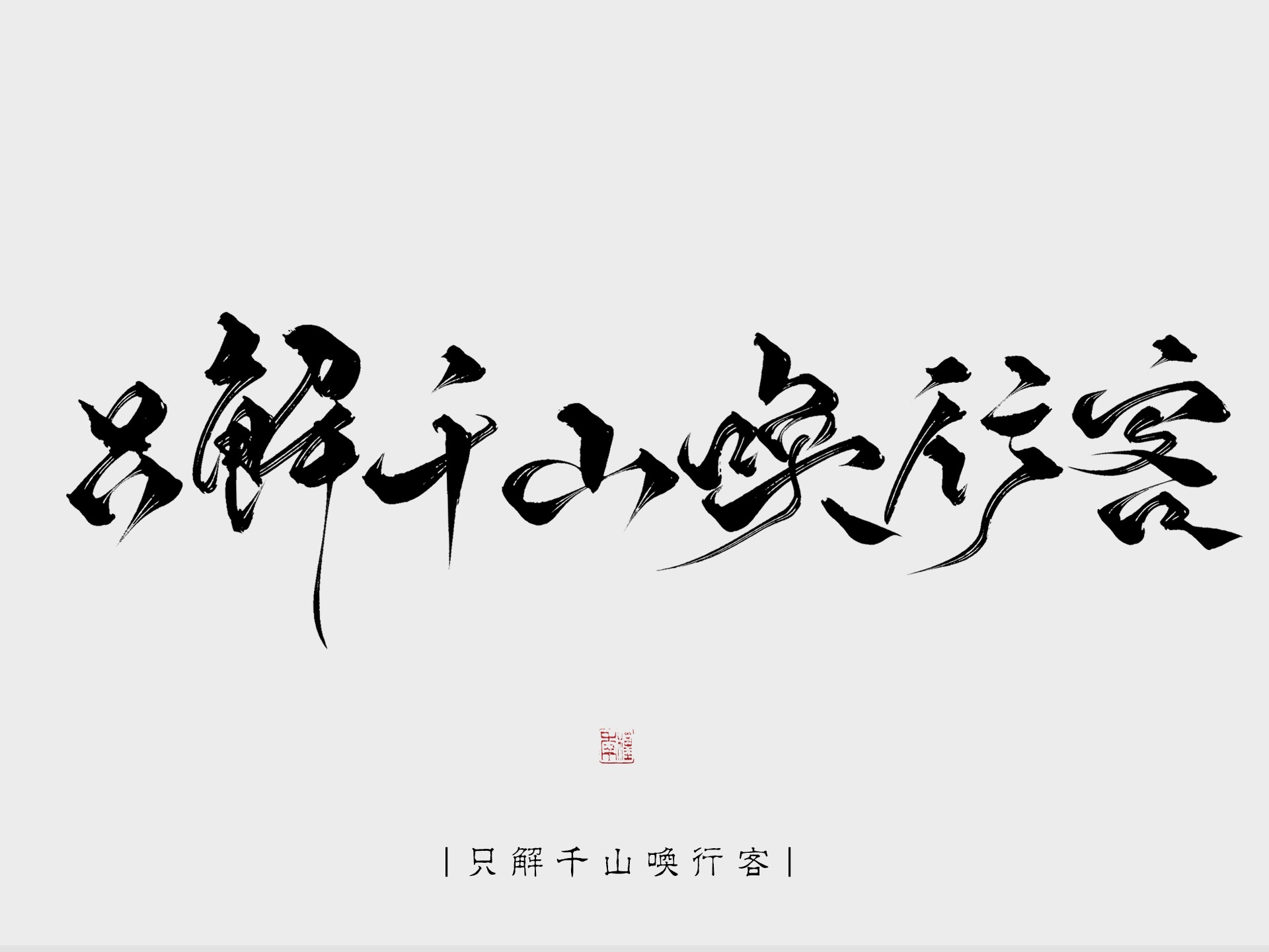 17P Chinese font design collection inspiration #.170