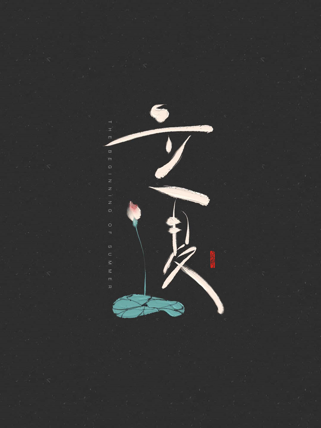 38P Chinese font design collection inspiration #.168