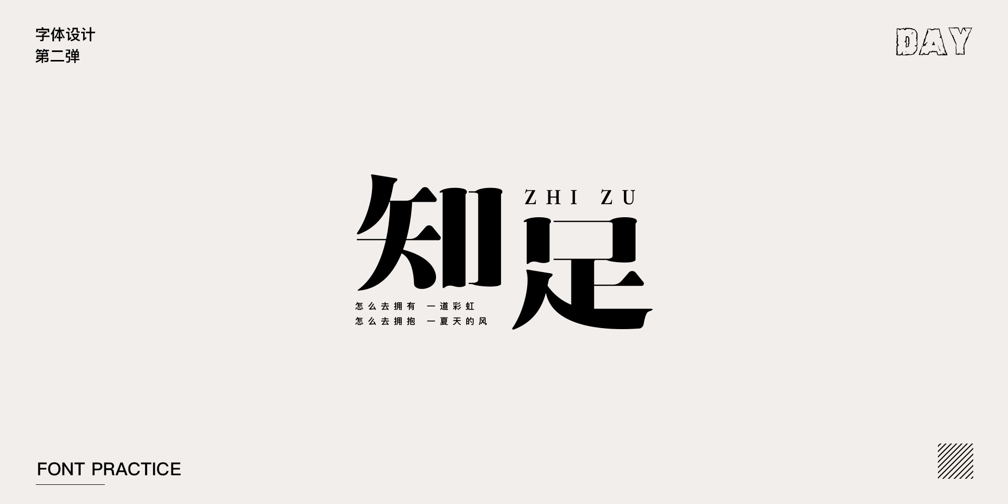 27P Chinese font design collection inspiration #.169
