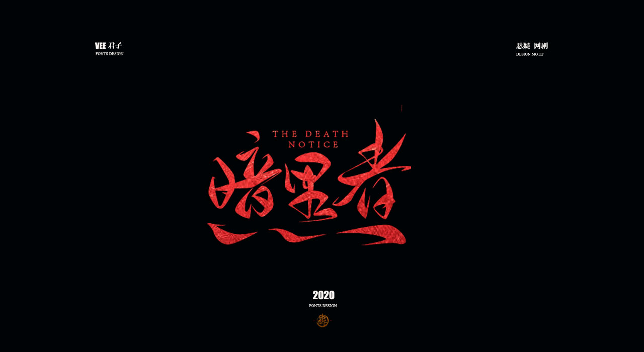 18P Chinese font design collection inspiration #.166