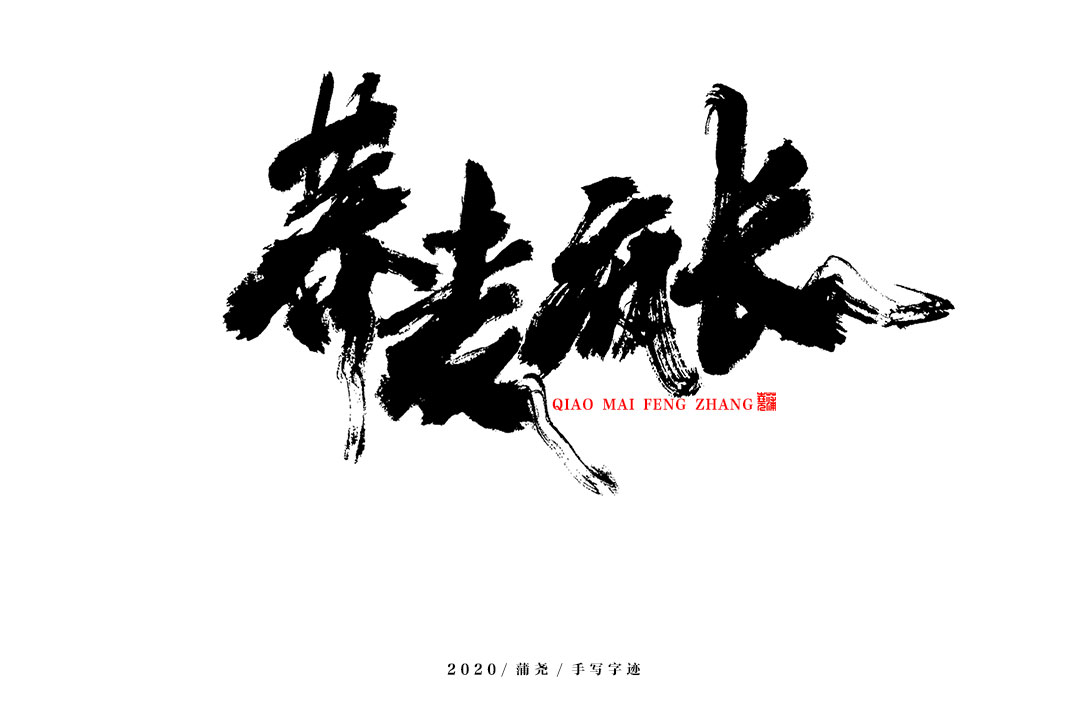 15P Chinese font design collection inspiration #.173