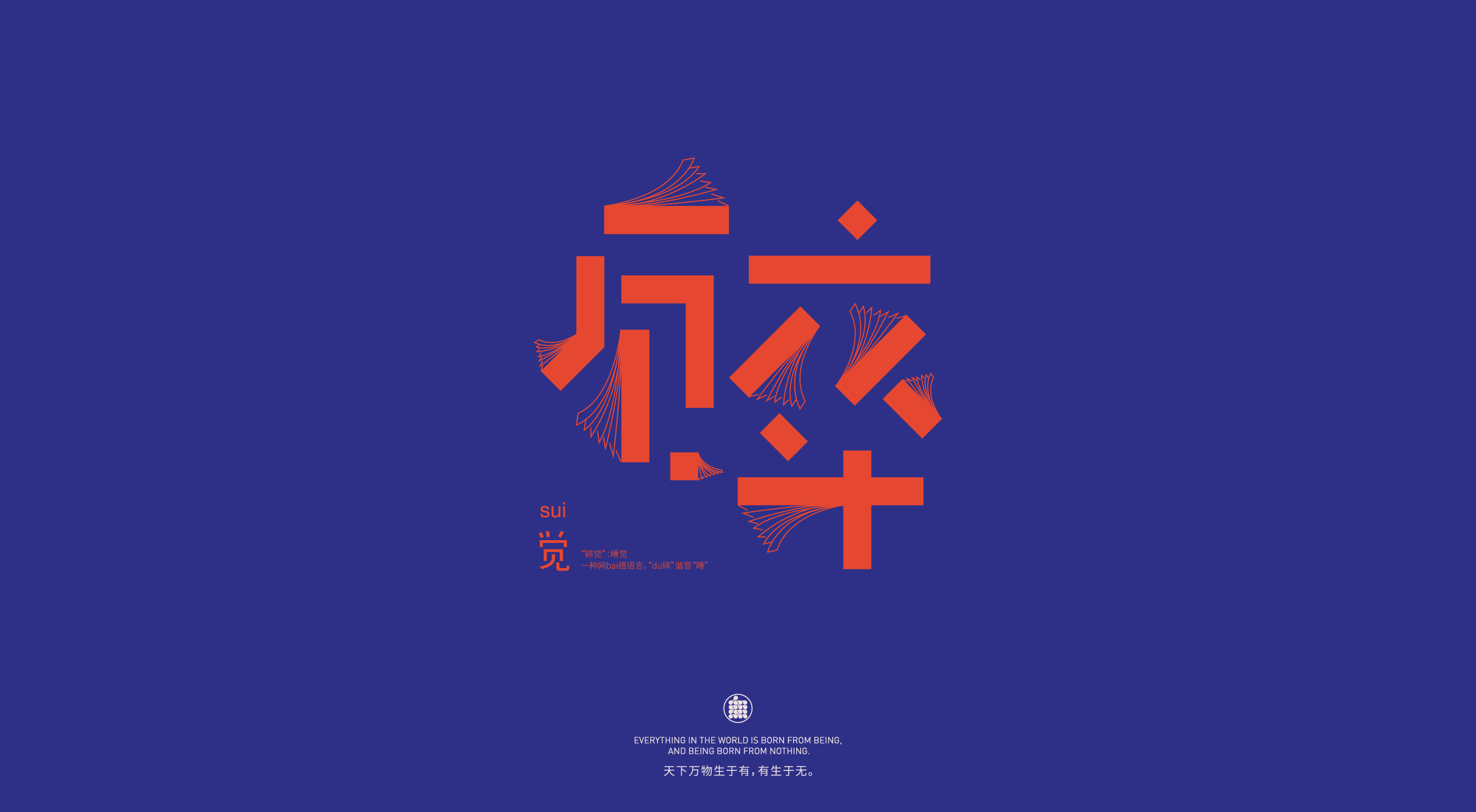 25P Chinese font design collection inspiration #.174