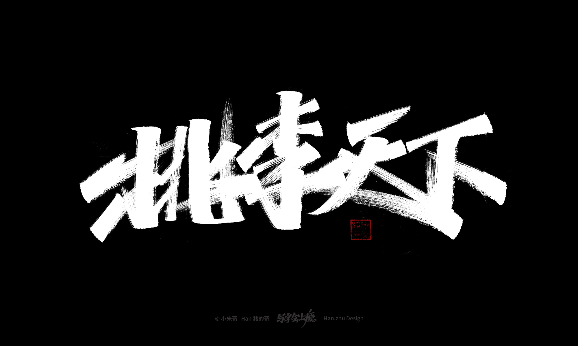 22P Chinese font design collection inspiration #.179