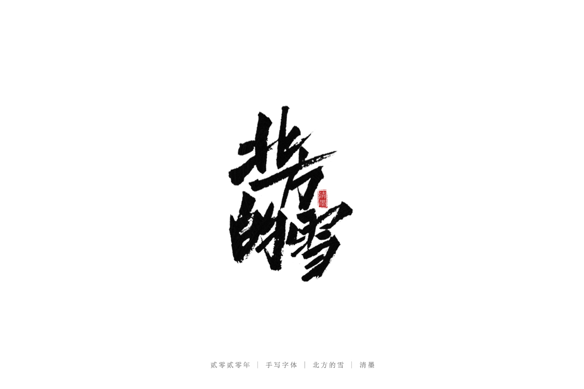 23P Chinese font design collection inspiration #.180