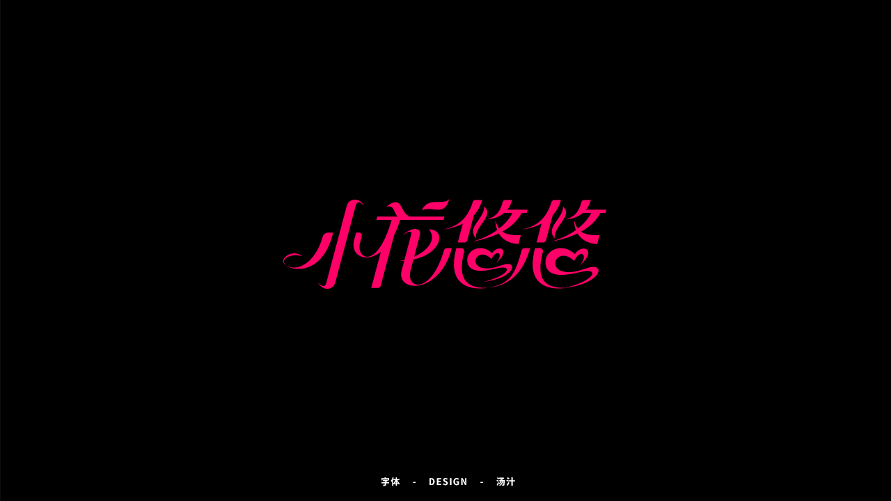 29P Chinese font design collection inspiration #.176