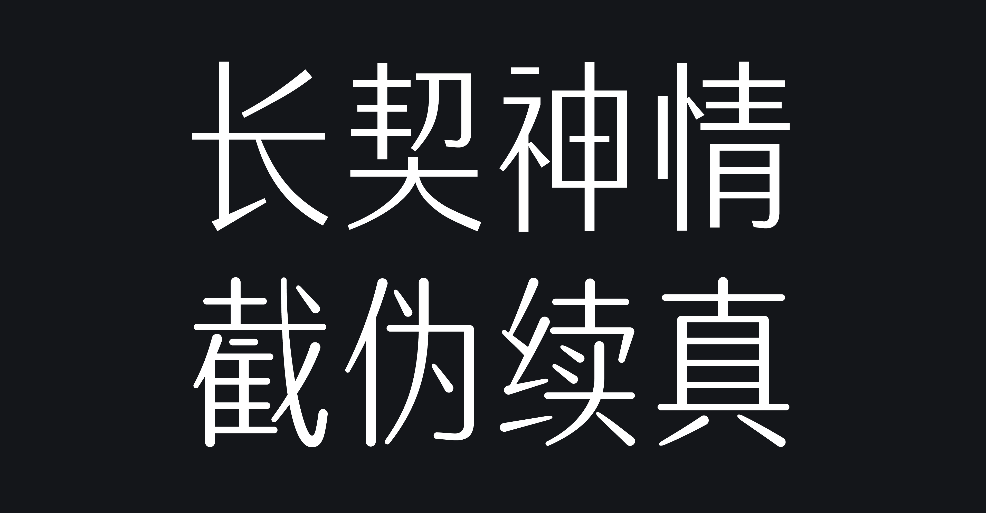 16P Chinese font design collection inspiration #.173