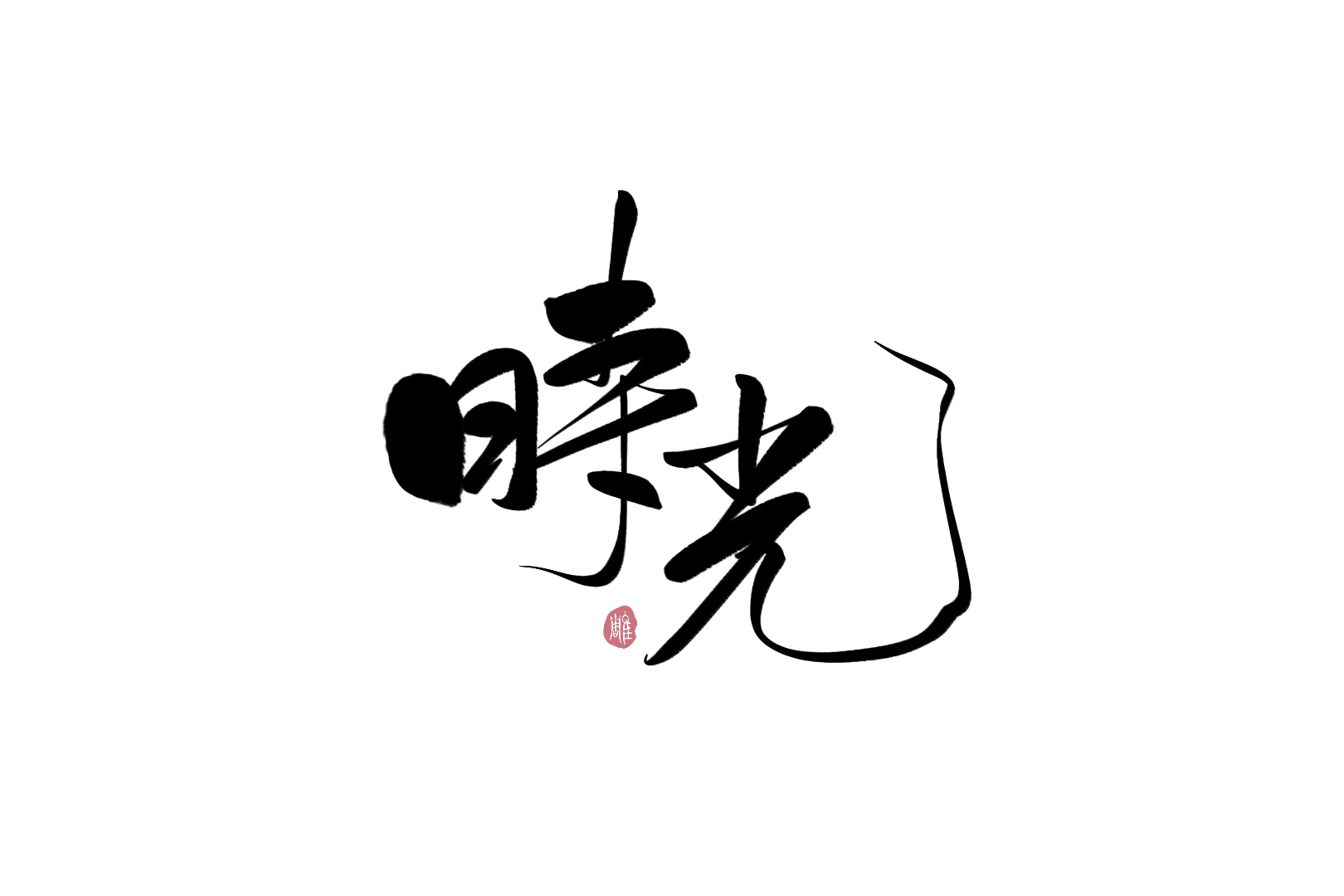11P Chinese font design collection inspiration #.179