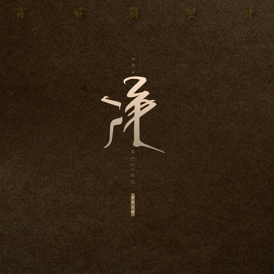 5P Chinese font design collection inspiration #.176