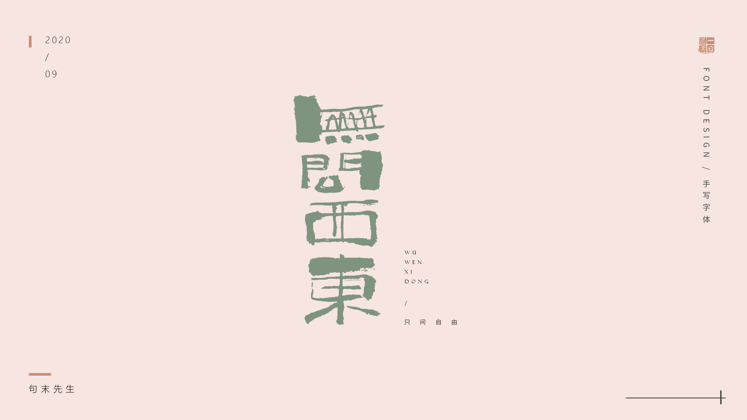 17P Chinese font design collection inspiration #.174