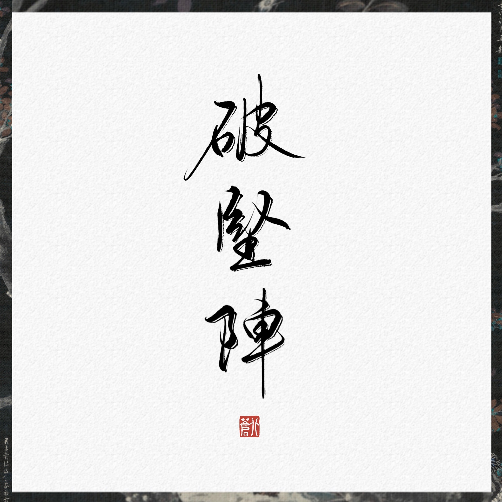 10P Chinese font design collection inspiration #.175
