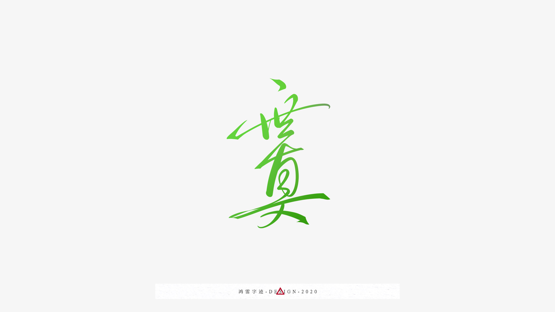 20P Chinese font design collection inspiration #.177
