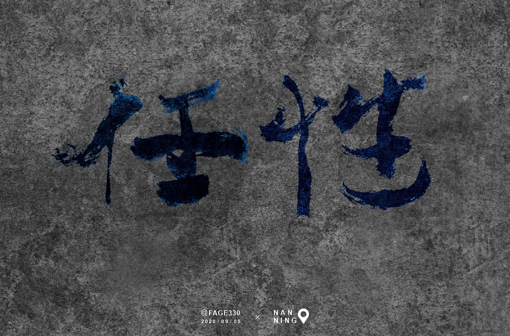 32P Chinese font design collection inspiration #.178