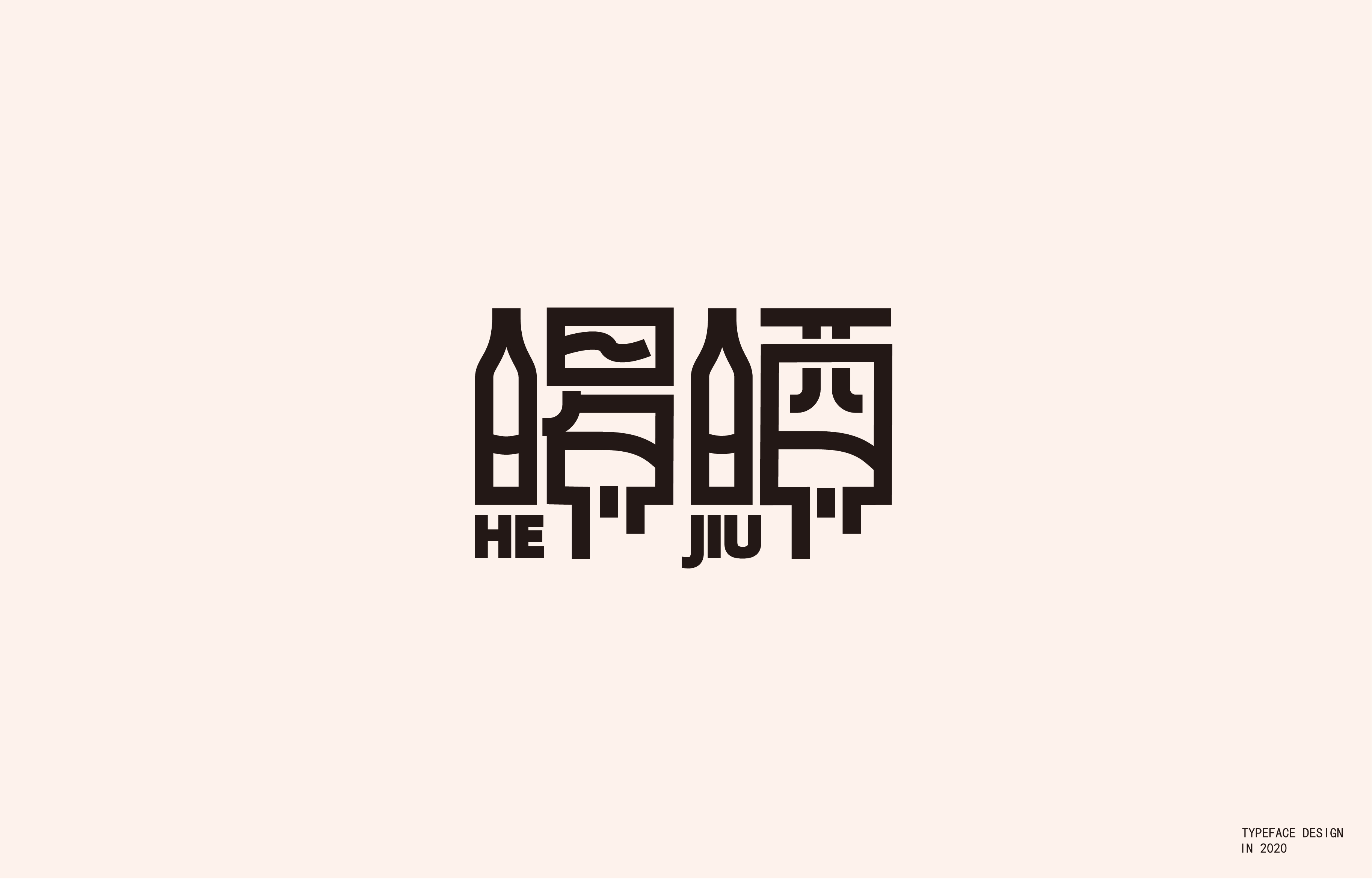 9P Chinese font design collection inspiration #.181