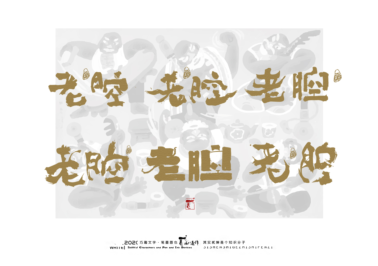 20P Chinese font design collection inspiration #.184